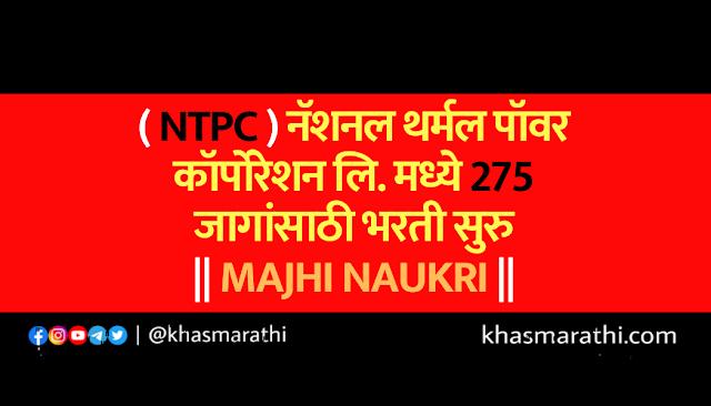 ( NTPC ) नॅशनल थर्मल पॉवर कॉर्पोरेशन लि. मध्ये 275 जागांसाठी भरती सुरु || Majhi naukri