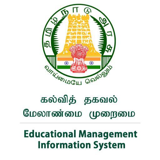 EMIS Website New Address (Exams.tnschools.gov.in) - Direct Link