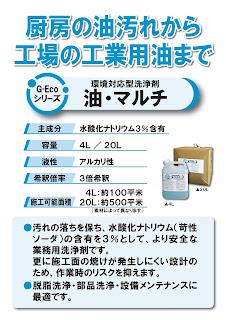 産業用洗浄剤G-Ecoシリーズ環境対応型洗浄剤油・マルチ