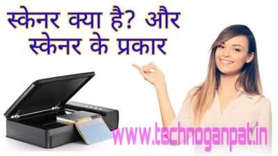 scanner kya hai in hindi