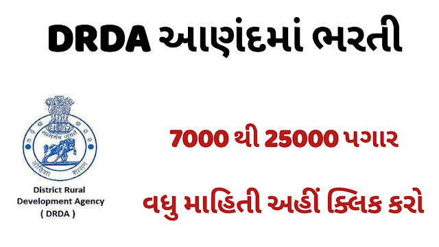 District Rural Development Agency Anand Recruitment 2021