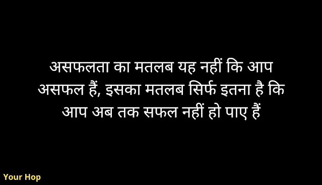 Success Quotes for Student in Hindi