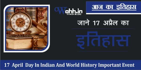 History-Of-17-April-In-Hindi