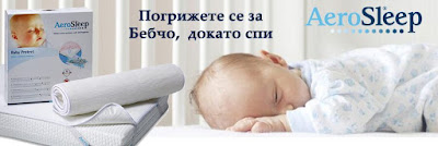 Продукти за безопасен и спокоен бебешки сън