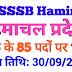 HPSSSB Hamirpur Himachal Pradesh Recruitment for the post of Clerk