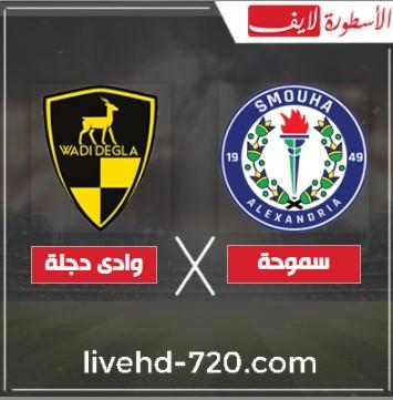 مشاهدة مباراة سموحة ووادي دجلة الدوري المصري