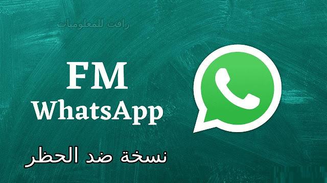 تحميل تطبيق واتساب فؤاد الجديد فؤاد الجديد FMWhatsApp APK ضد الحظر