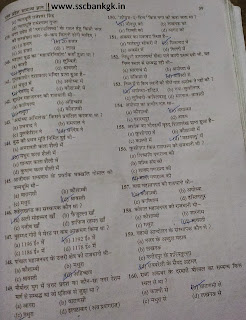 UP  Chakbandi Lekhpal Question Paper Exam Model Paper