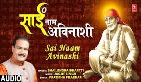साईं नाम अविनाशी Sai Naam Aivnashi Lyrics - Shailendra Bhartti