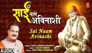 Sai Naam Aivnashi lyrics