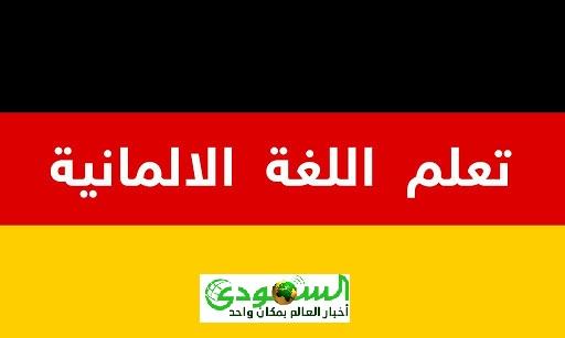 تعلم اللغة الألمانية موقع السعودي الإخباري