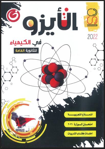 اجابات كتاب الايزو فى الكيمياء للصف الثالث الثانوى 2022 (اجابات كتاب التدريبات)