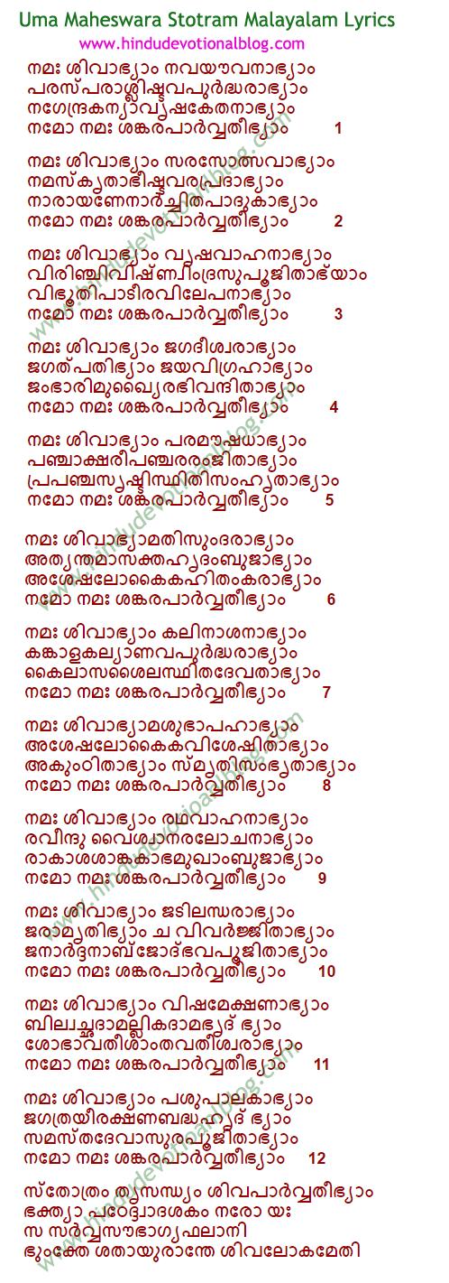 Daridraya Dahana Shiva Stotram Lyrics Malayalam – Quotes of