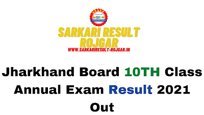 Sarkari Result: Jharkhand Board 10TH Class Annual Exam Result 2021 Out
