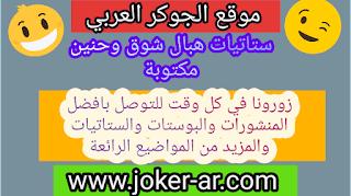 ستاتيات هبال شوق وحنين مكتوبة 2019 منشورات وعبارات اشتياق وحنين - الجوكر العربي