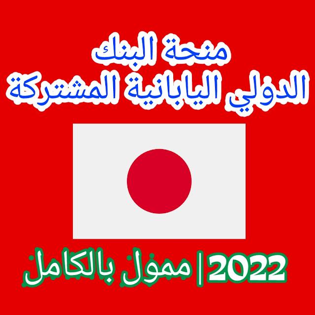 منحة البنك الدولي اليابانية المشتركة 2022   ممول بالكامل