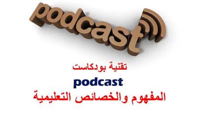 تقنية بودكاست podcast المفهوم والخصائص التعليمية