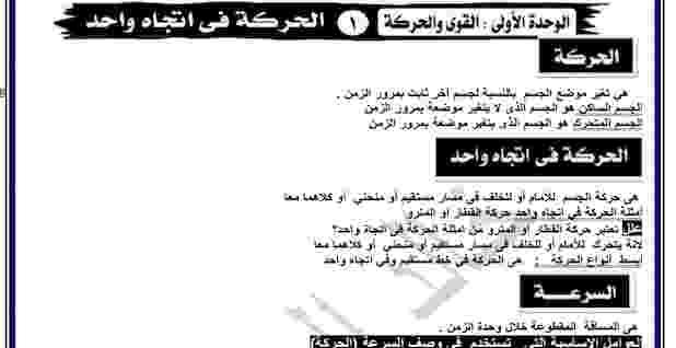 مذكرة المظالى للعلوم للثالث الاعدادى ترم اول منهج جديد للاستاذ خالد المظالى