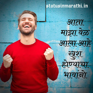 Happy Life Status In Marathi