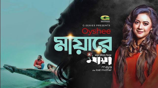 Mayare Lyrics Oyshee | Emon Chowdhory