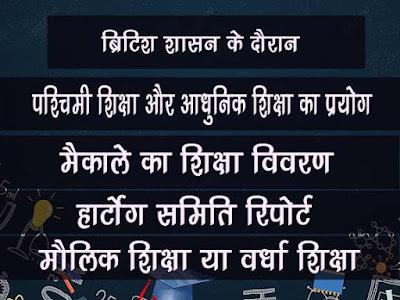 भारत में पश्चिमी शिक्षा और आधुनिक विचार का प्रयोग   Bharat me Western and Modern Education in Hindi