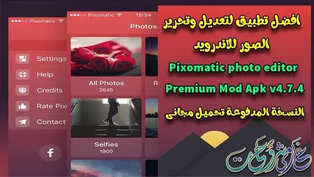 تحميل برنامج تحرير الصور للموبايل Pixomatic photo editor v4.7.4 Premium APK+ MOD.