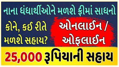 Manav Garima Yojana Details in Gujarat
