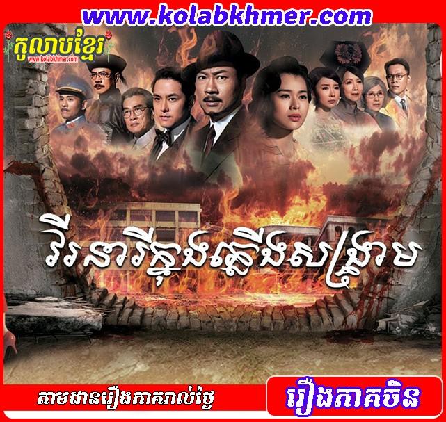 Virak Nearei Knung Pleung Songkream