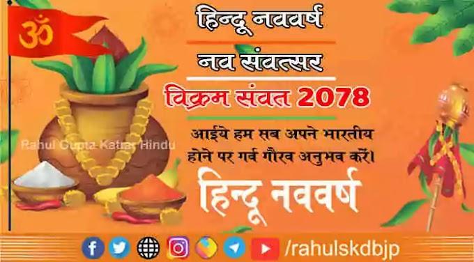 जाने कब से शुरू हो रहा है हिंदू नववर्ष  (Hindu Nav Varsh) विक्रम संवत 2078