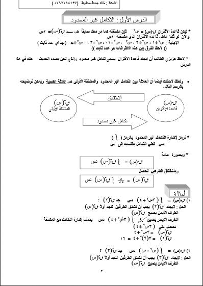 تحميل كتاب الفاتن في الرياضيات pdf