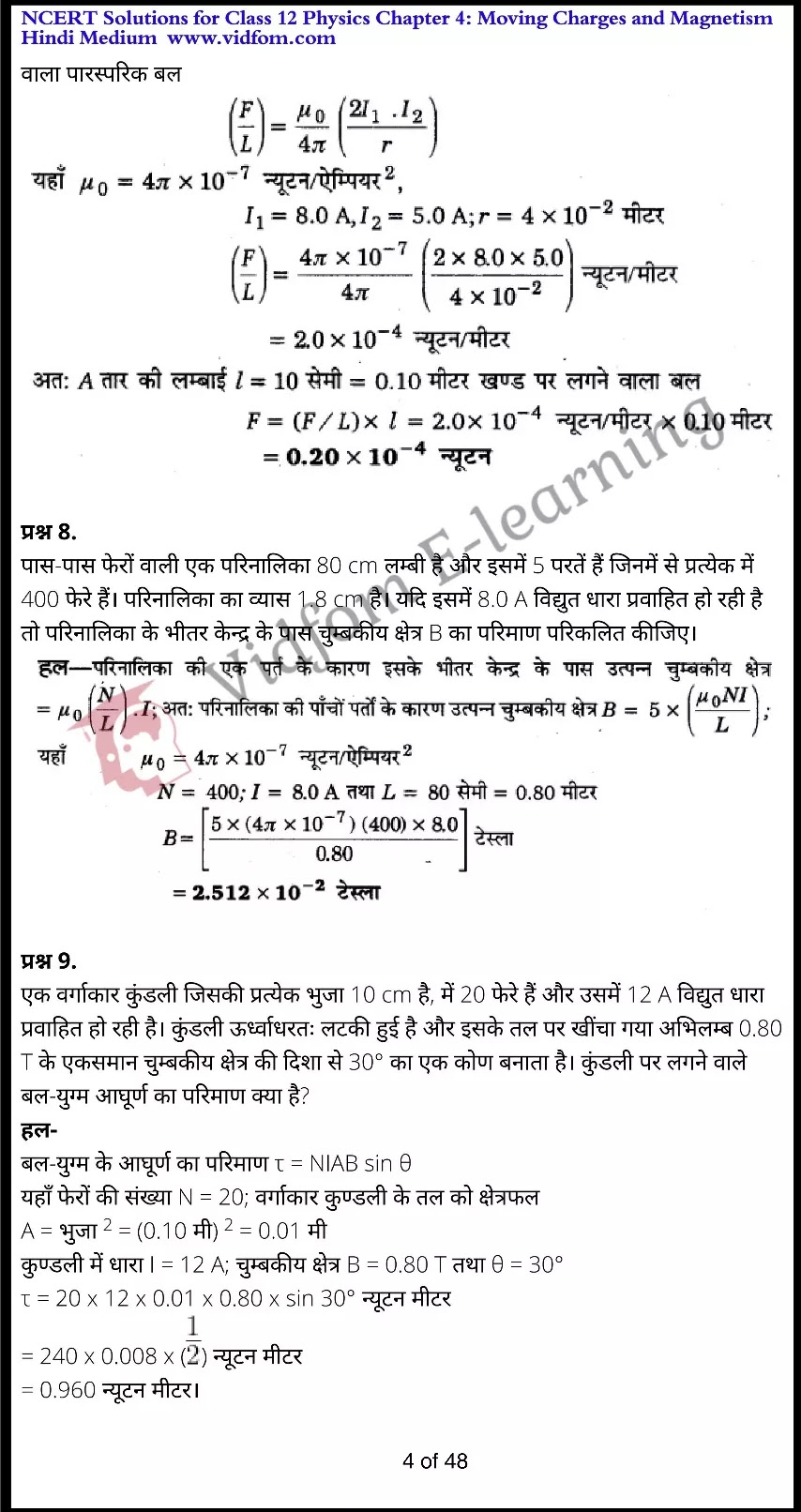 class 12 physics chapter 4 light hindi medium 4