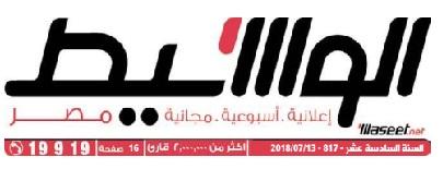 جريدة وسيط القاهرة عدد الجمعة 13 يوليو 2018 م
