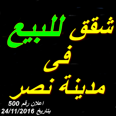 شقق للبيع بمدينة نصر 500 Apartments for sale Nasr City