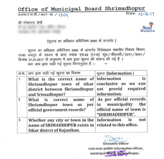 shrimadhopur name according municipality