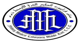 وظائف مختبر فرايبورغ الطبي بدولة الامارات العربية المتحدة