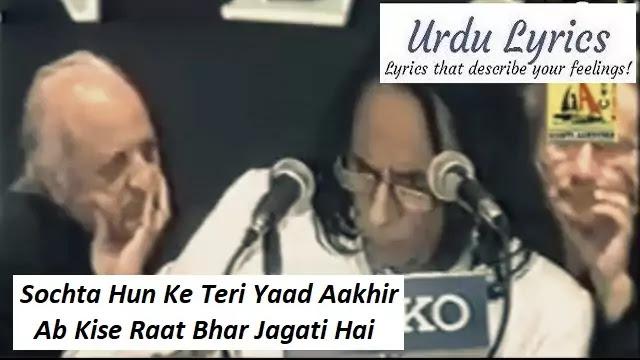 Sochta Hon Ke Teri Yaad Aakhir - Jaun Elia - Sad Urdu Poetry
