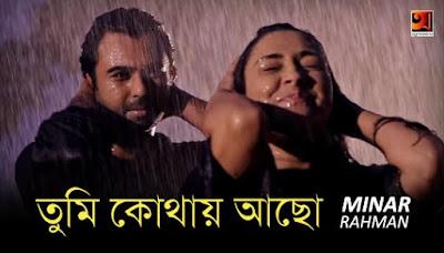 Tumi Kothay Acho Lyrics-তুমি কোথায় আছো লিরিক্স
