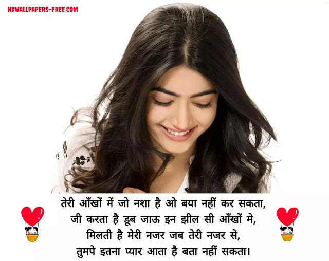 Love Shayari Images In Hindi Full HD Photos Download