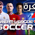 تحميل لعبة Dream League Soccer 2018 APK برابط مباشر