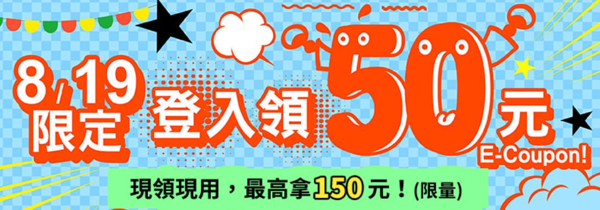 【博客來】8/19登入領50元e-coupon