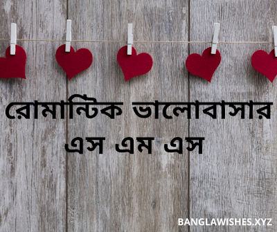 bangla romantic love sms
