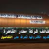وظائف مطار القاهرة الشروط والتقديم الكترونيا تعرف على التفاصيل 2021