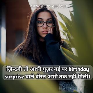 Attitude Status For Girl In Hindi For Instagram, Facebook 2021 |ज़िन्दगी तो आधी गुज़र गई पर birthday surprise वाले दोस्त अभी तक नहीं मिली।