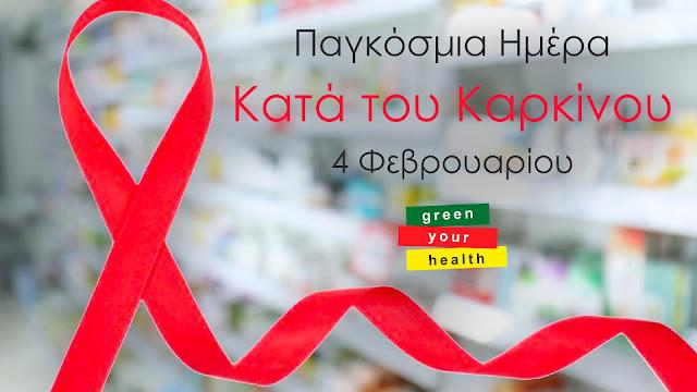 Δήμος Ερμιονίδας: Ο καρκίνος παραμένει σοβαρή μάστιγα για την υγεία