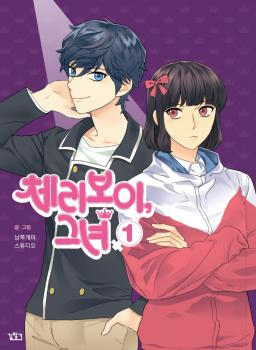 Cherry Boy, That Girl Manga