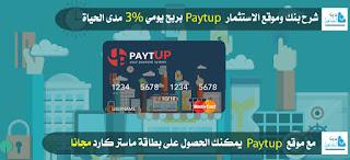 http://tafasile.blogspot.com/2016/12/paytup_26.html
