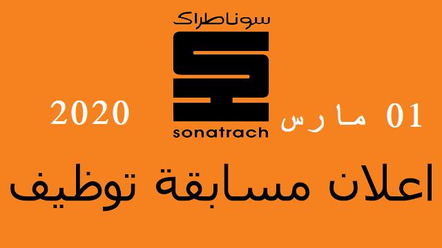 توظيف بشركة سوناطراك SONATRACH
