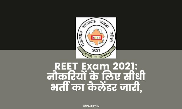 REET Exam 2021: नौकरियों के लिए सीधी भर्ती का कैलेंडर जारी, राज्य के शिक्षा मंत्री ने दी नई जानकारी