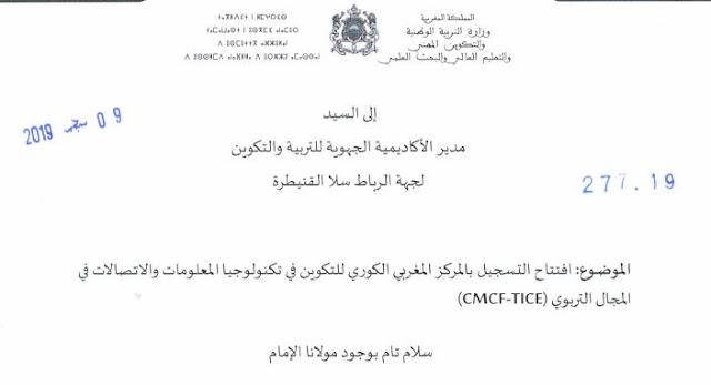 التسجيل بالمركز المغربي الكوري للتكوين في تكنولوجيا المعلومات والاتصالات في المجال التربوي برسم موسم 2019-2020