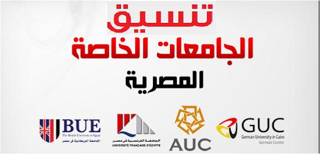 تنسيق القبول بالجامعات الخاصة 2017 والحد الادنى للقبول بالكليات